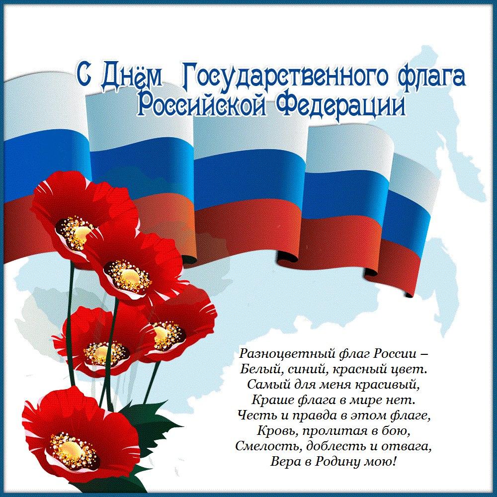 Поздравления на день флага россии 14