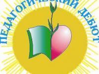 Муниципальный конкурс для молодых педагогов «Педагогический дебют»
