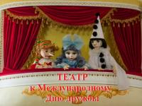 Театральное представление к Международному Дню дружбы