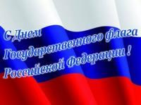 Празднование Дня Государственного флага Российской Федерации