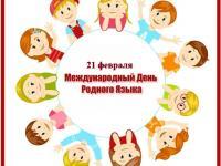 """""""Международный день родного языка"""""""