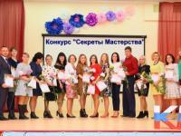 Муниципальный профессиональный  конкурс «Секреты Мастерства»