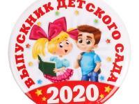 Выпускной-2020