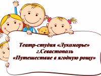 Театральное представление «Путешествие в ягодную рощу» (15.08.2017)
