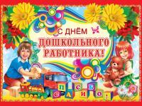 27 сентября - день дошкольного работника