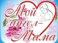24 ноября в нашем детском саду прошли праздничные мероприятия, посвященные Дню матери.