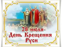 28 июля Россия отмечает праздник — День крещения Руси!