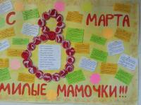В детском саду прошли утренники, посвященные 8 марта