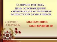 День освобождения города Симферополя!