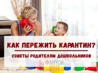Дистанционное обучение. Как пережить карантин. Советы родителям дошкольников.