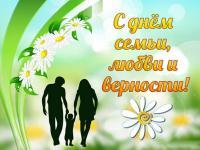 """""""День Семьи, Любви и Верности!"""""""