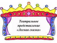 """Театральное представление """"Лесная сказка"""" (13.09.2017)"""