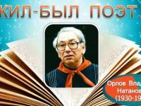 День рождения детского крымского писателя В.Н.Орлова.