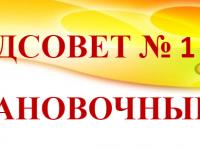 Педагогический совет №1.
