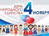"""День народного единства в МБДОУ №3 """"Ягодка""""."""