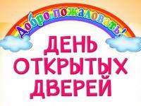 День открытых дверей и Общее Родительское собрание для вновь поступивших