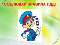 """Инспектор ОГИБДД в гостях у """"Ягодки""""."""