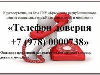 ВАЖНО ! Телефон доверия!